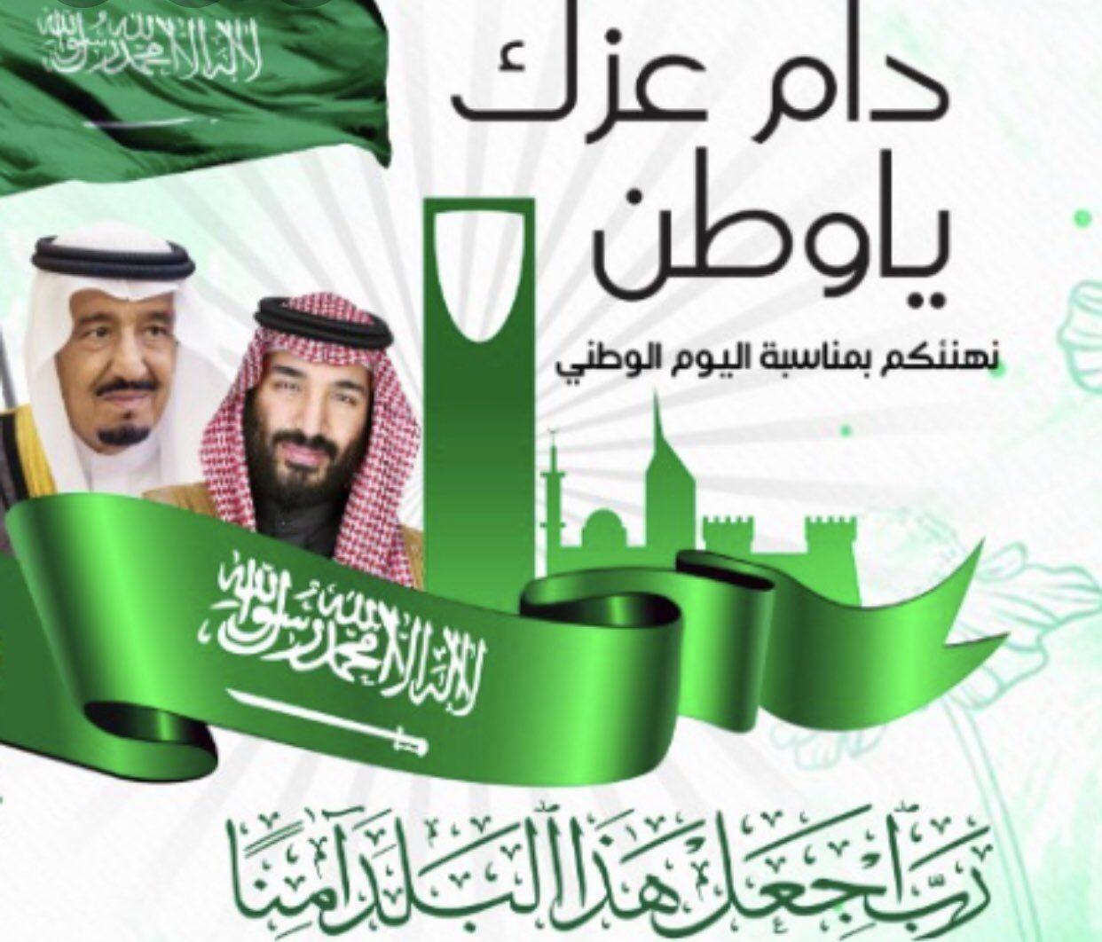 عبارات تهنئة لليوم الوطني بالسعودية