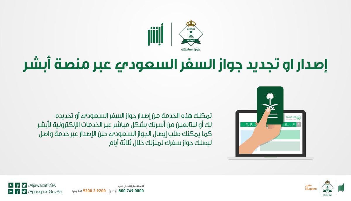 غرامة تأخير تجديد جواز السفر السعودي