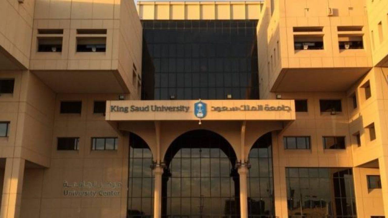 متى تأسست جامعة الملك سعود