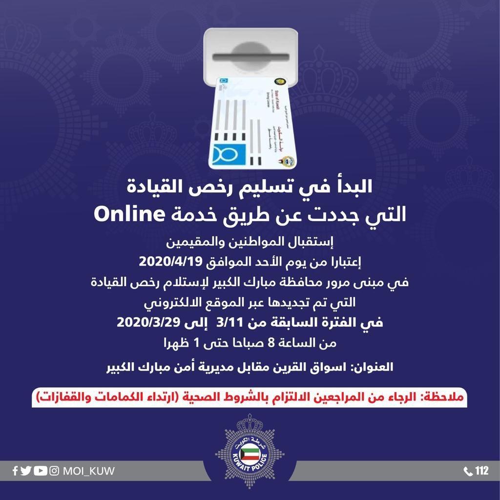 مواقع استلام رخصة القيادة في الكويت