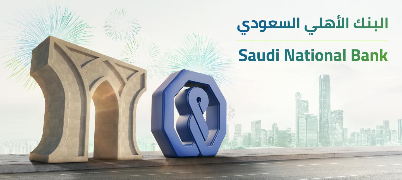 أماكن فروع البنك الأهلي السعودي