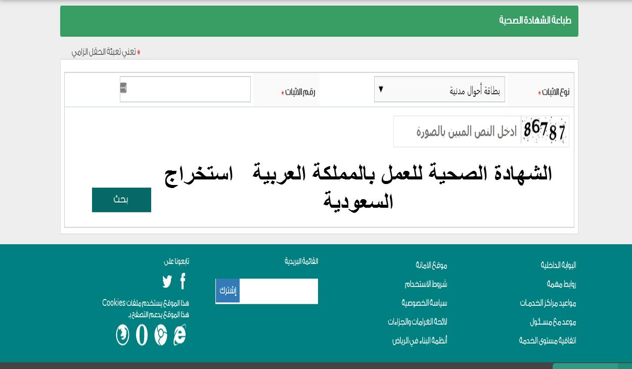 استخراج الشهادة الصحية للعمل في السعودية