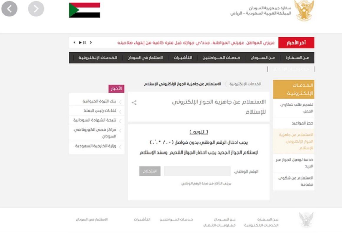 الاستعلام عن جاهزية جواز السفر بالسفارة السودانية