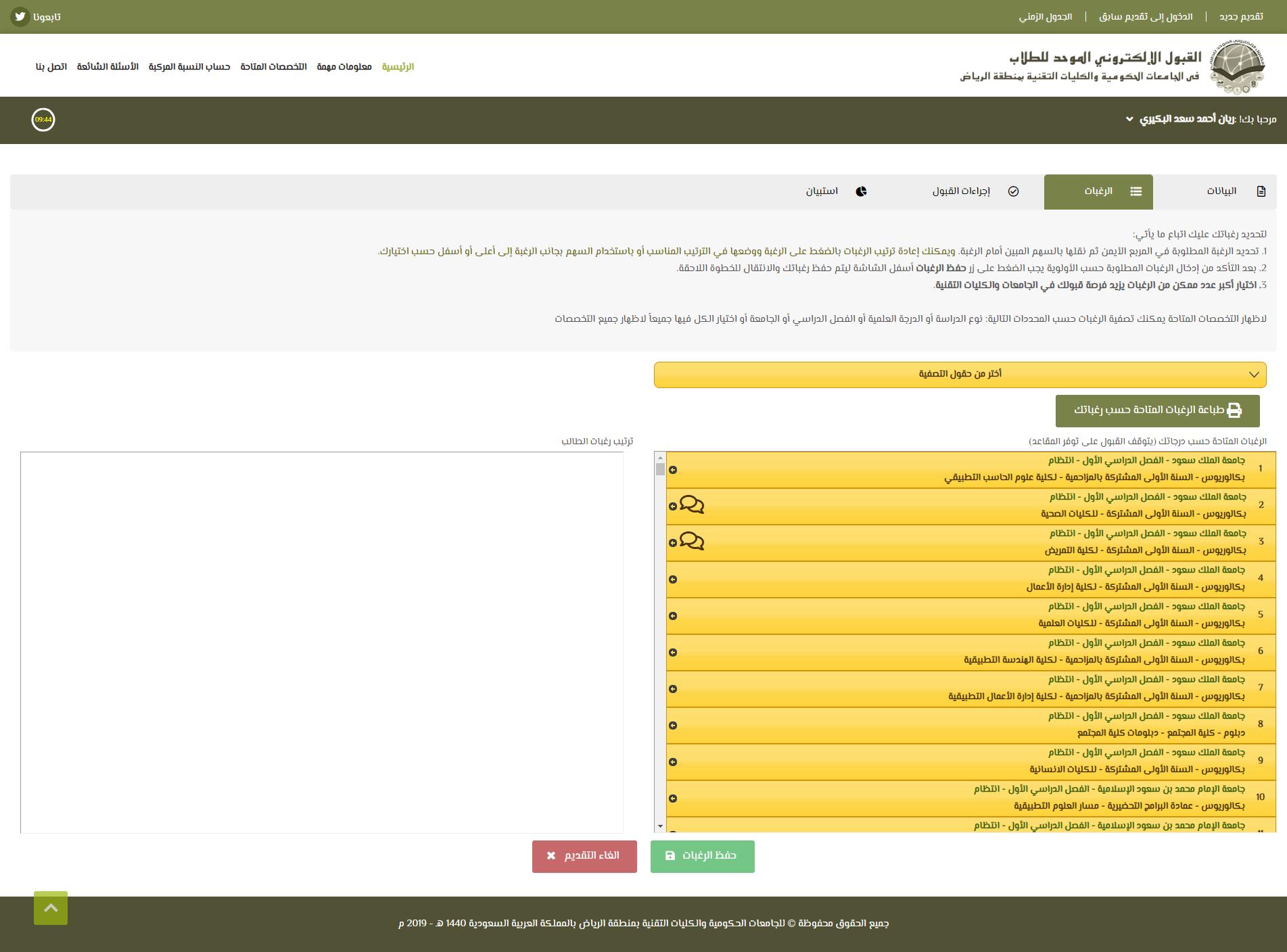 التسجيل في بوابة القبول الإلكتروني الموحد