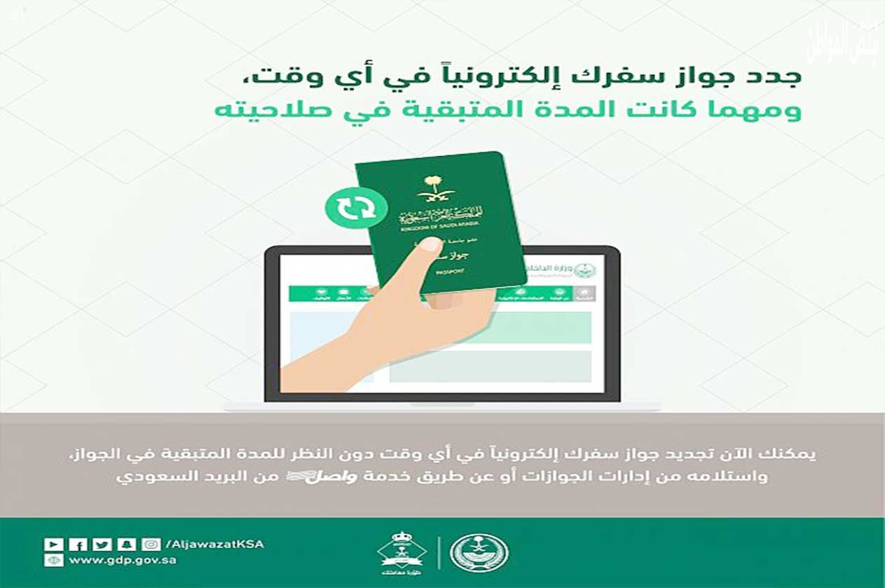 تجديد جواز السفر السعودي