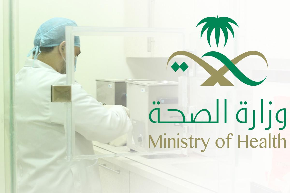 تحديث كلمة مرور وزارة الصحة