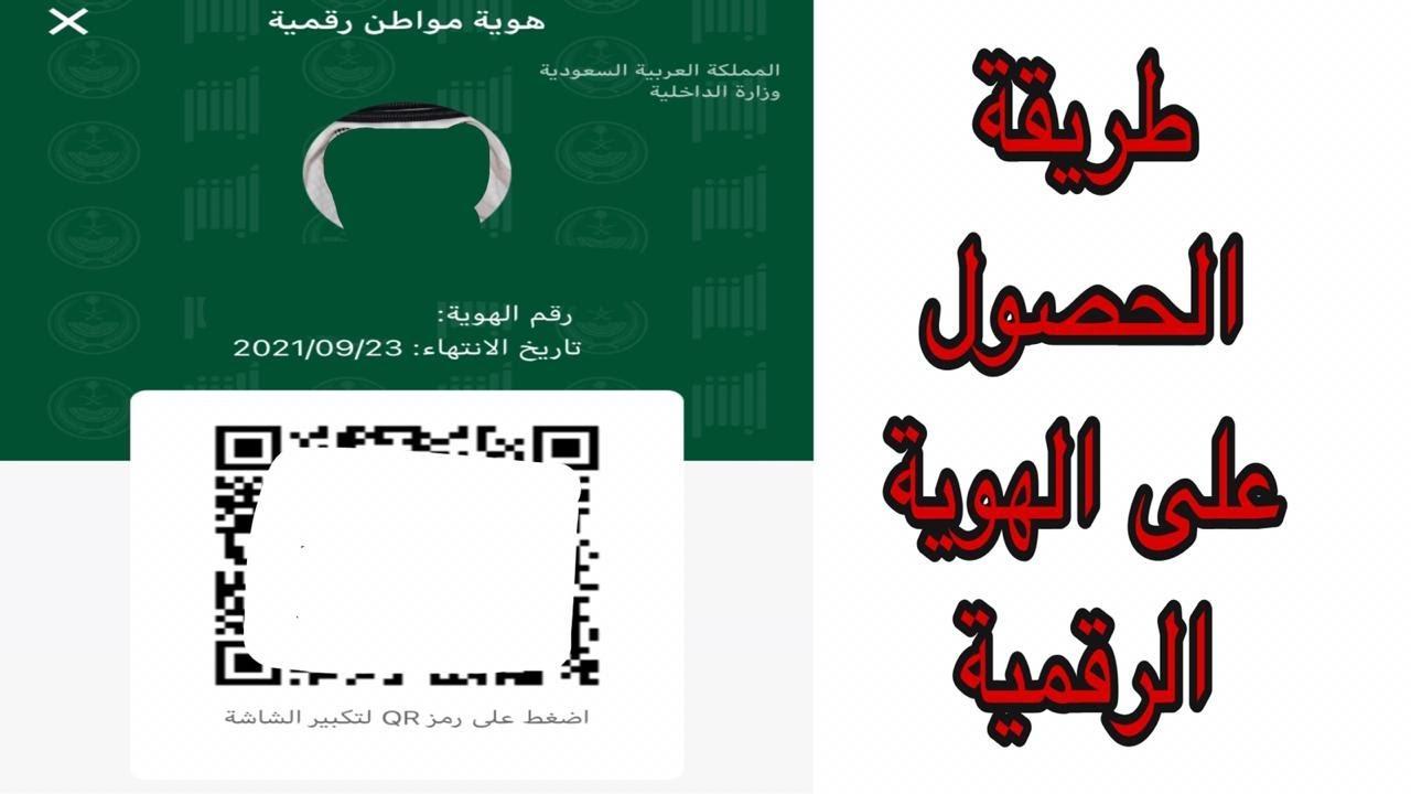 تفعيل الهوية الرقمية السعودية 2021