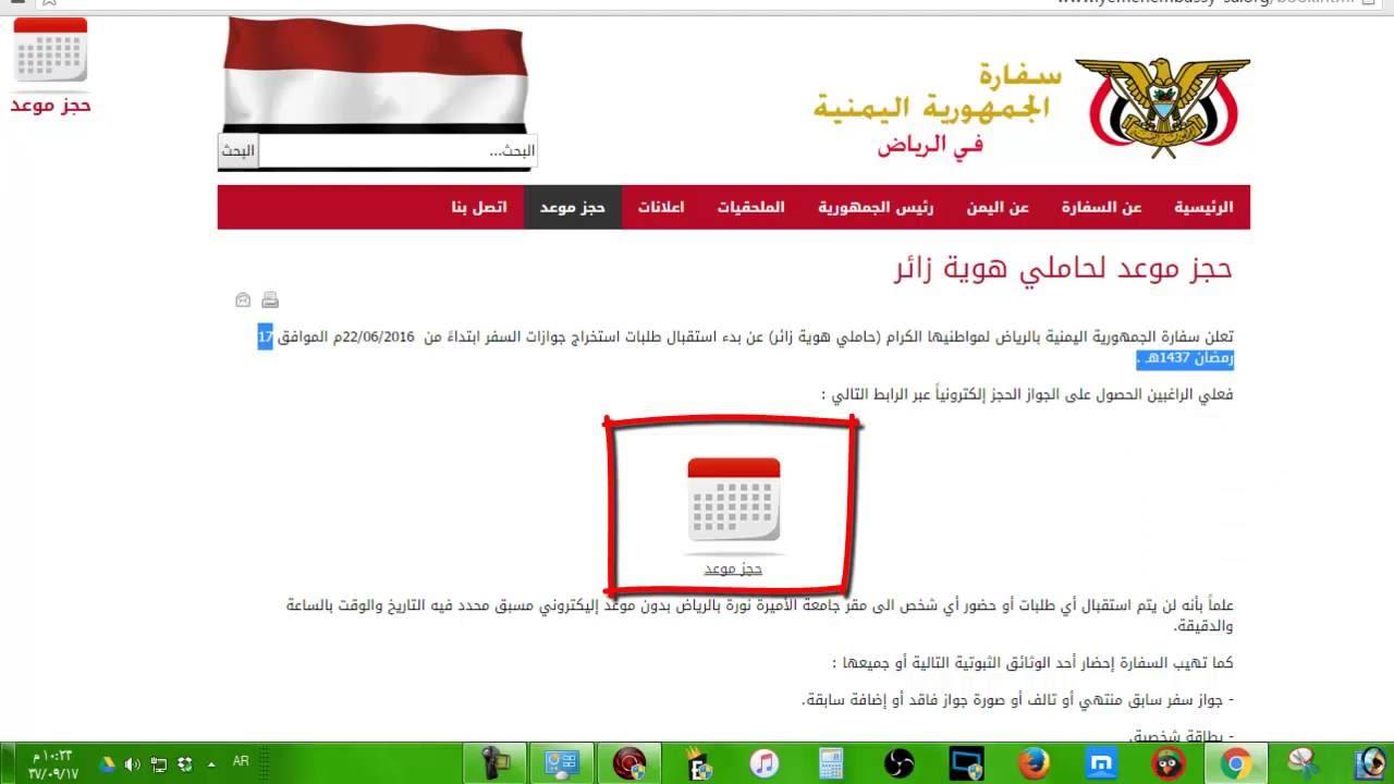 حجز موعد بالسفارة اليمنية