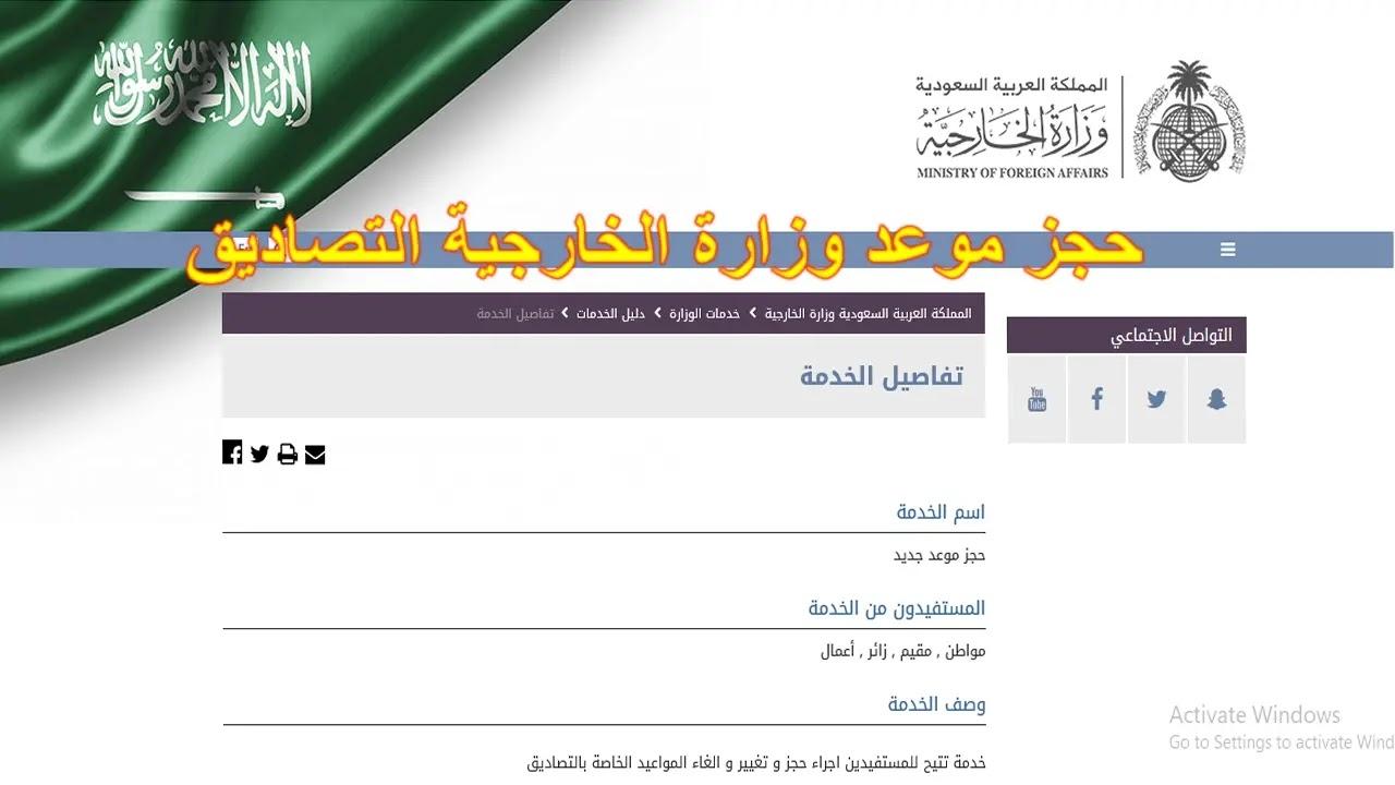 حجز موعد تصديق الوثائق الخارجية السعودية