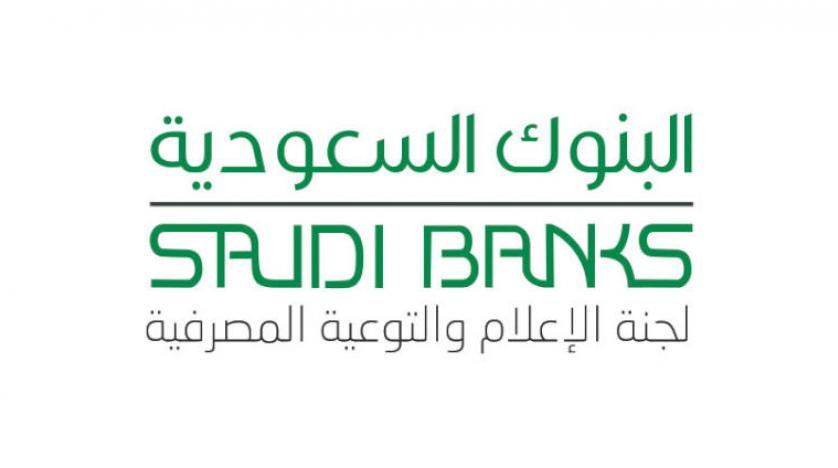 دوام البنوك في الأيام العادية 2021 بالسعودية