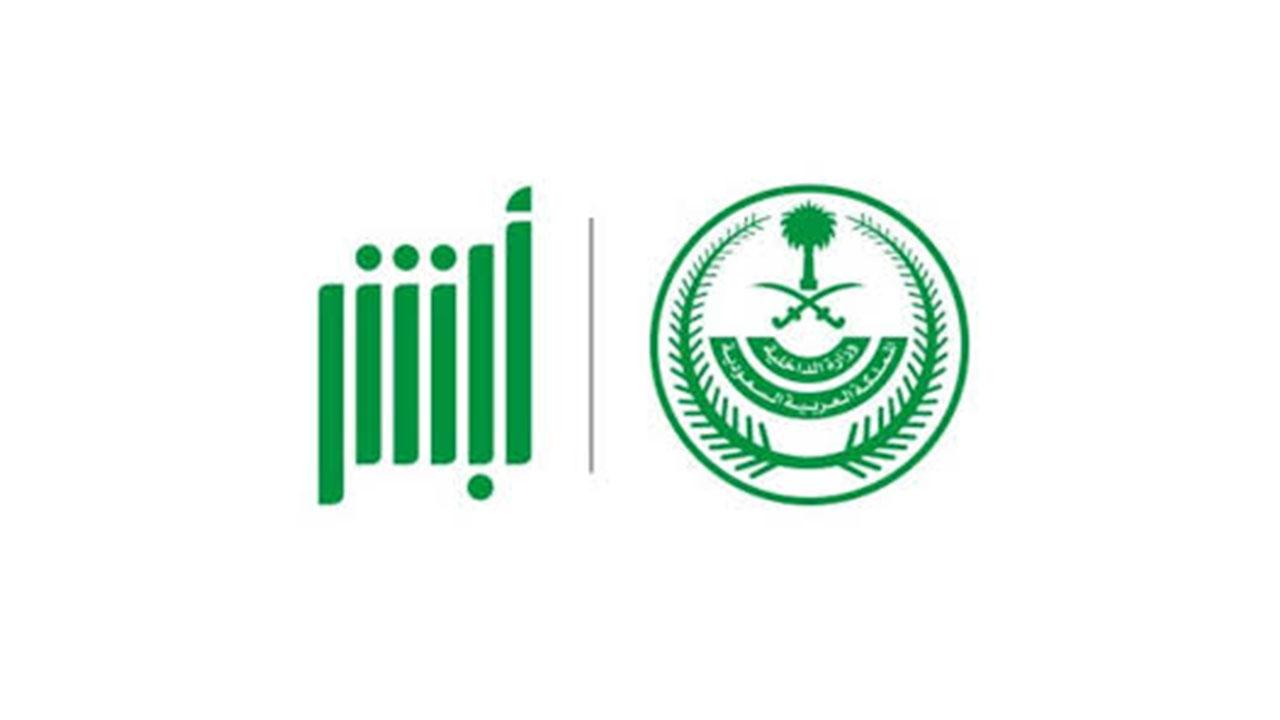 رابط التقديم على وظائف وزارة الداخلية