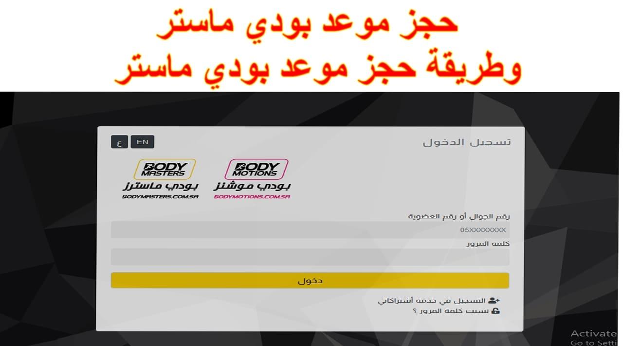 رابط وخطوات حجز بودي ماستر السعودية 2021