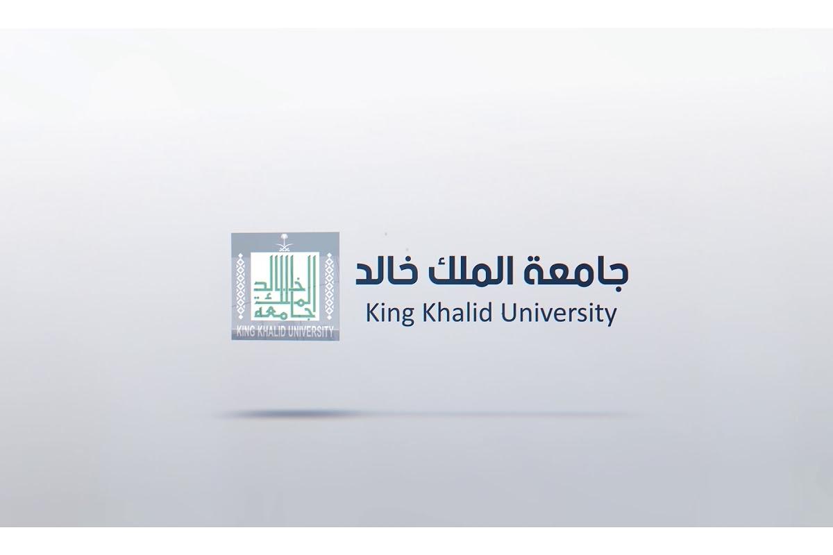 شروط التسجيل في جامعة الملك خالد 2021