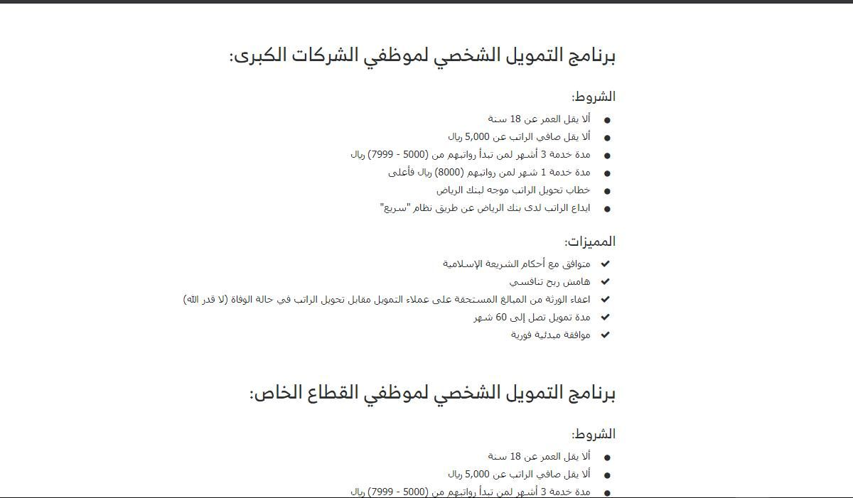 شروط الحصول على تمويل شخصي بنك الرياض