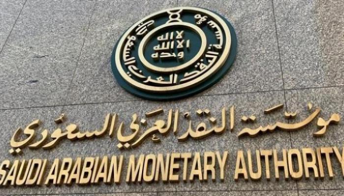 شروط فتح حساب بالبنك المركزي السعودي 2021