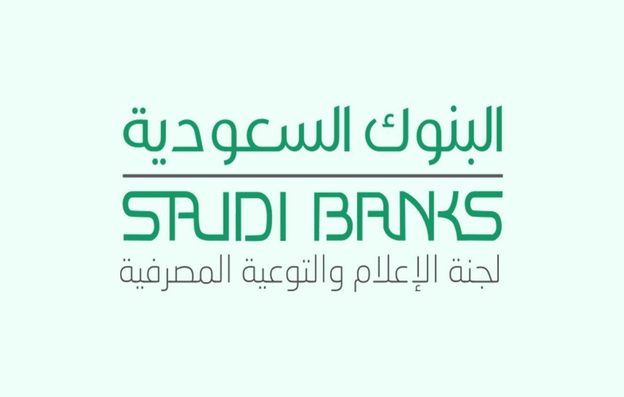 مواعيد دوام البنوك السعودية 2021
