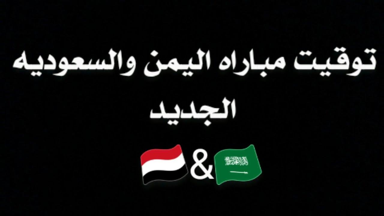 موعد مباراة اليمن والسعودية