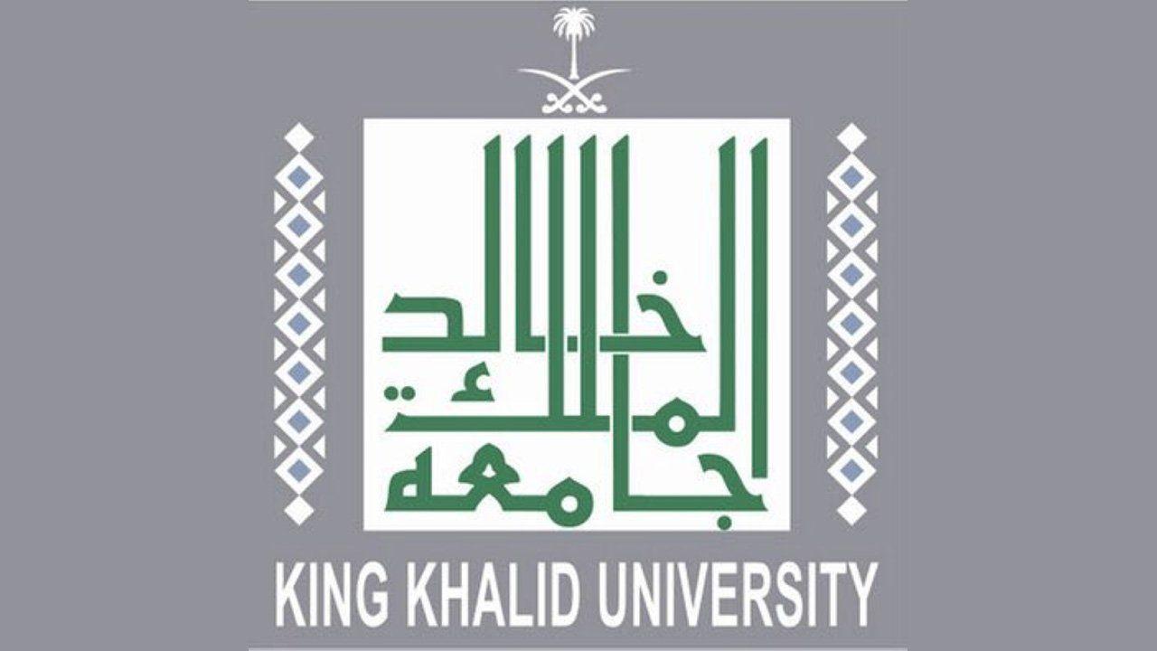 نسب قبول التخصصات المختلفة في جامعة الملك خالد 1443