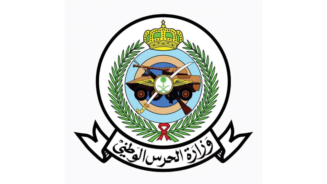 أسماء المقبولين في الحرس الوطني 2021