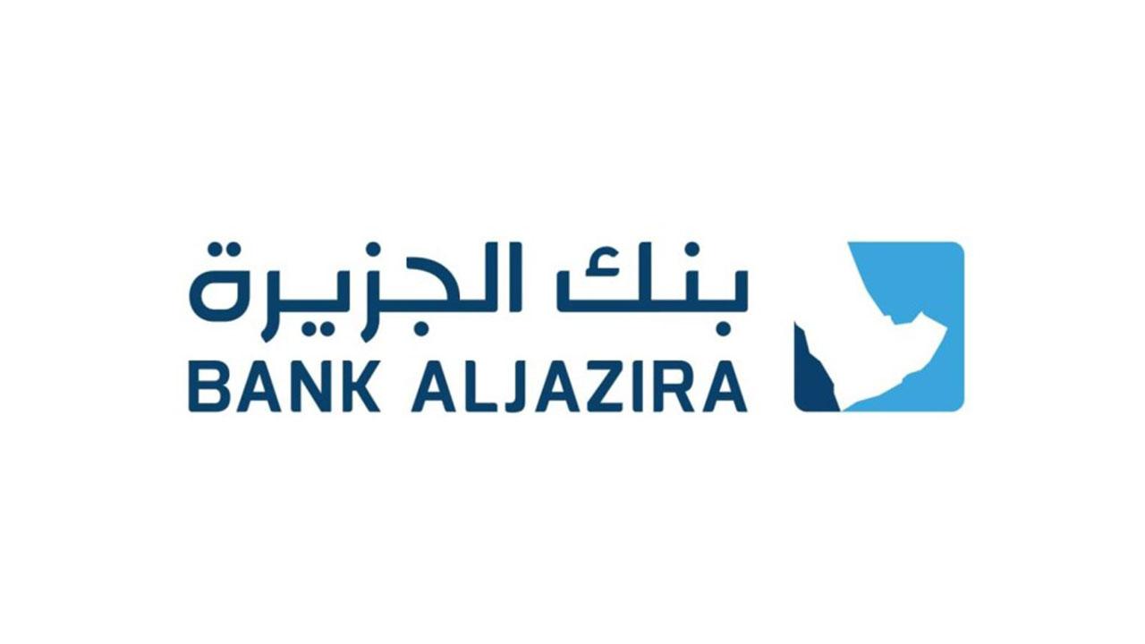 استخراج رقم الحساب الدولي IBAN بنك الجزيرة