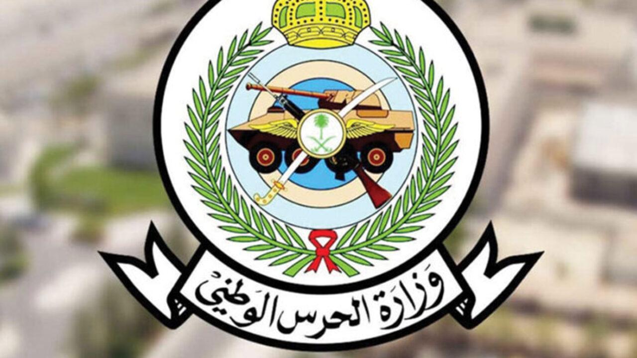 التسجيل بوظائف الشؤون الصحية بالحرس الوطني 1442
