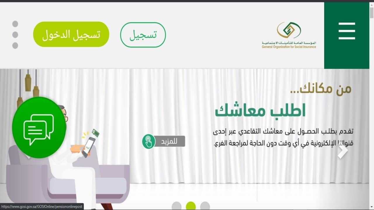 التسجيل في نظام التأمينات الاجتماعية 2021