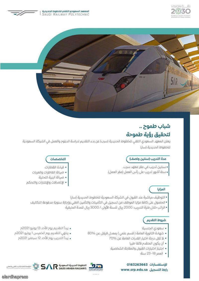 التقديم في المعهد السعودي التقني للخطوط الحديدية 2021