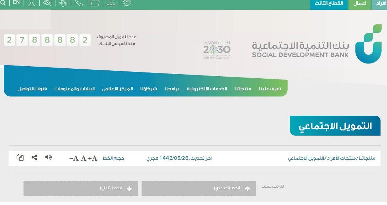 تحديث رقم الجوال بنك التسليف 2021