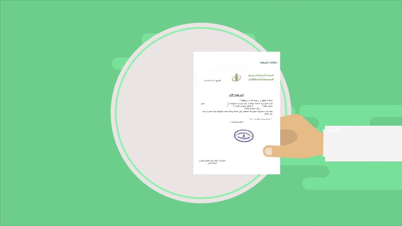 خطوات إدارة الحساب البنكي من المؤسسة العامة للتقاعد