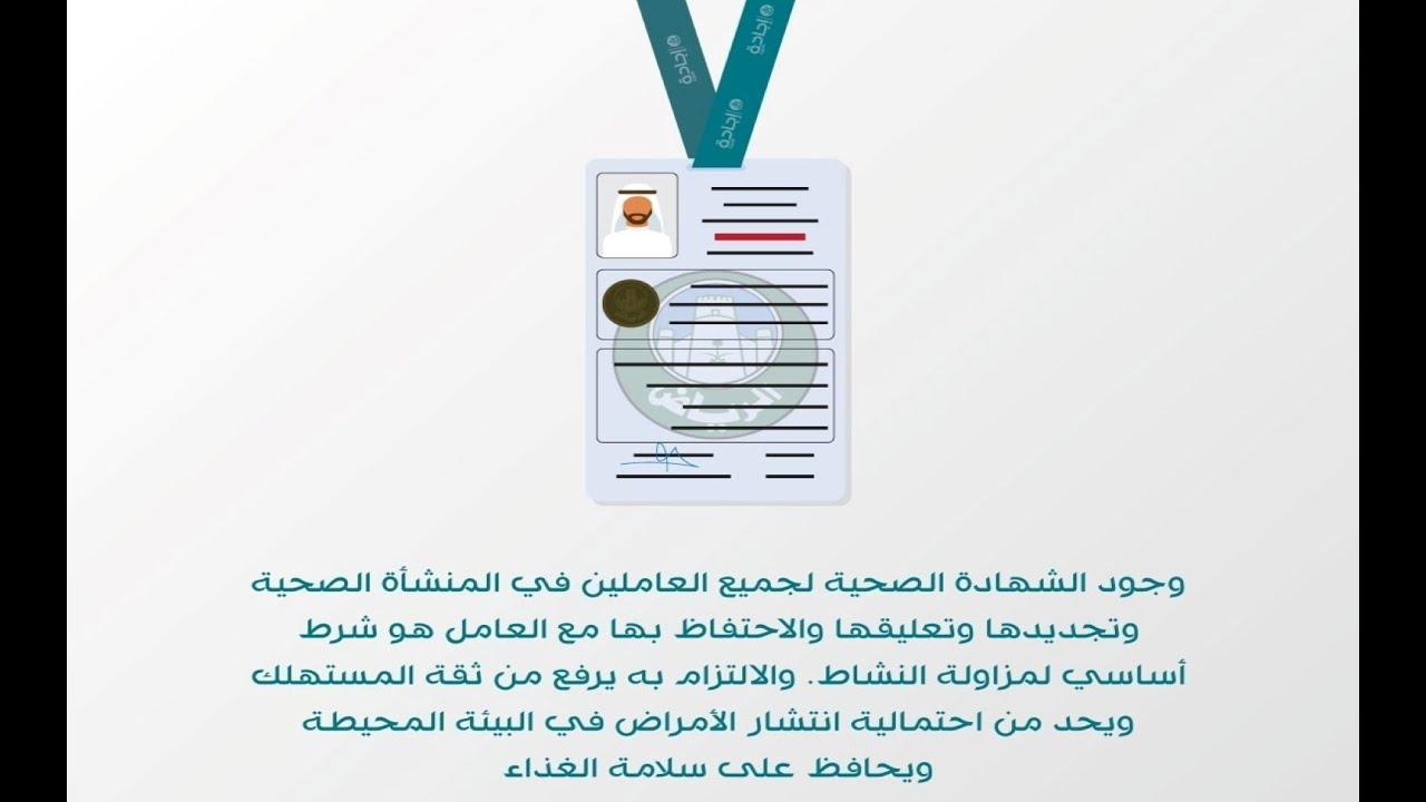 خطوات إصدار الشهادة الصحية عبر منصة بلدي