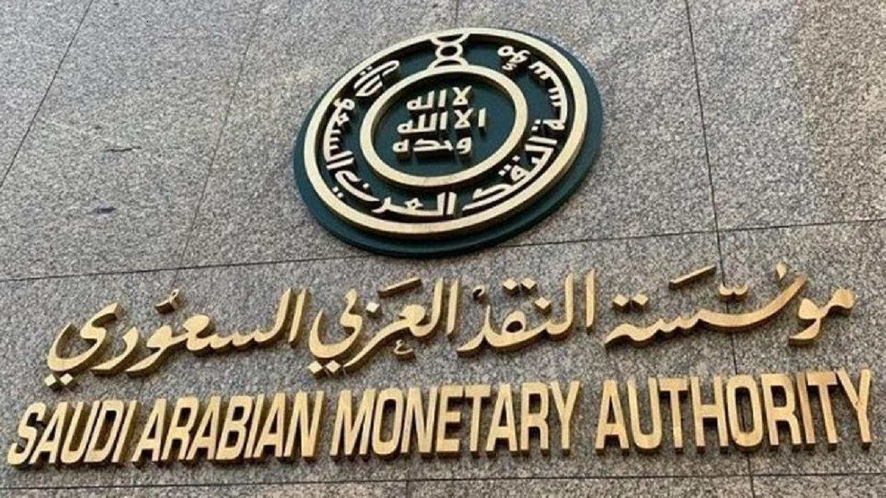 رابط البنك المركزي السعودي للتوظيف