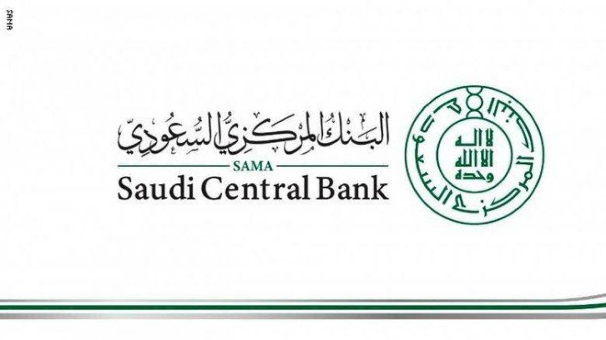 رابط التحقق من الآيبان البنك المركزي السعودي