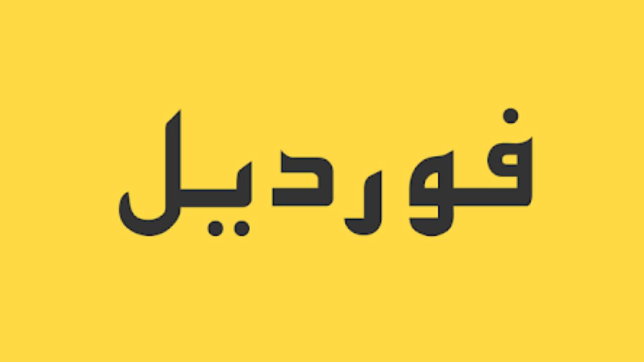 رقم فورديل السعودية الموحد 2021