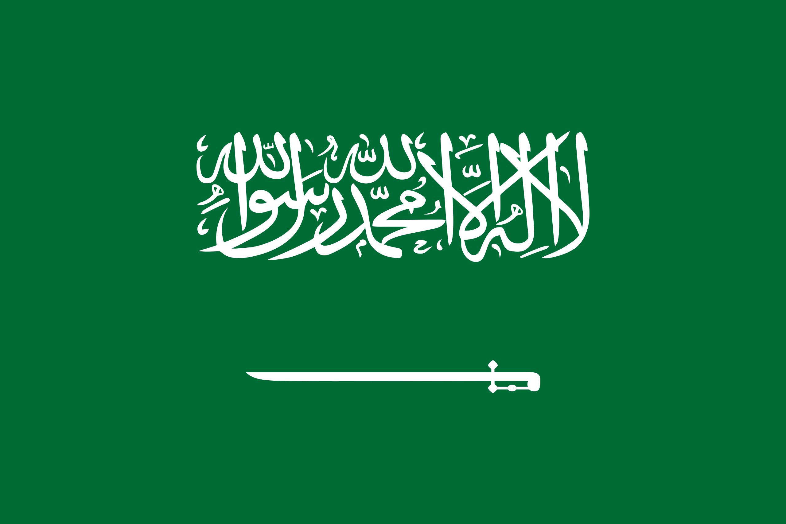 شعار السعودية