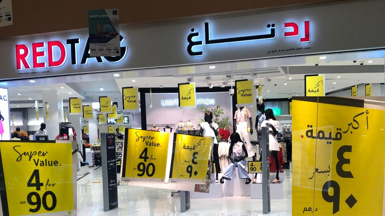 عدد فروع رد تاغ بالسعودية