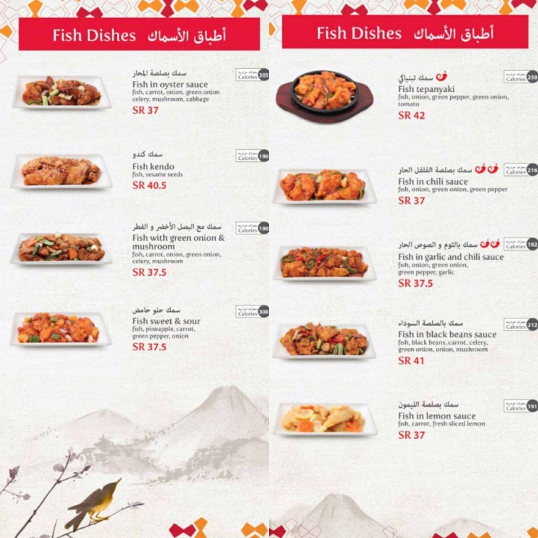 مطعم بيتوتي بالسعودية