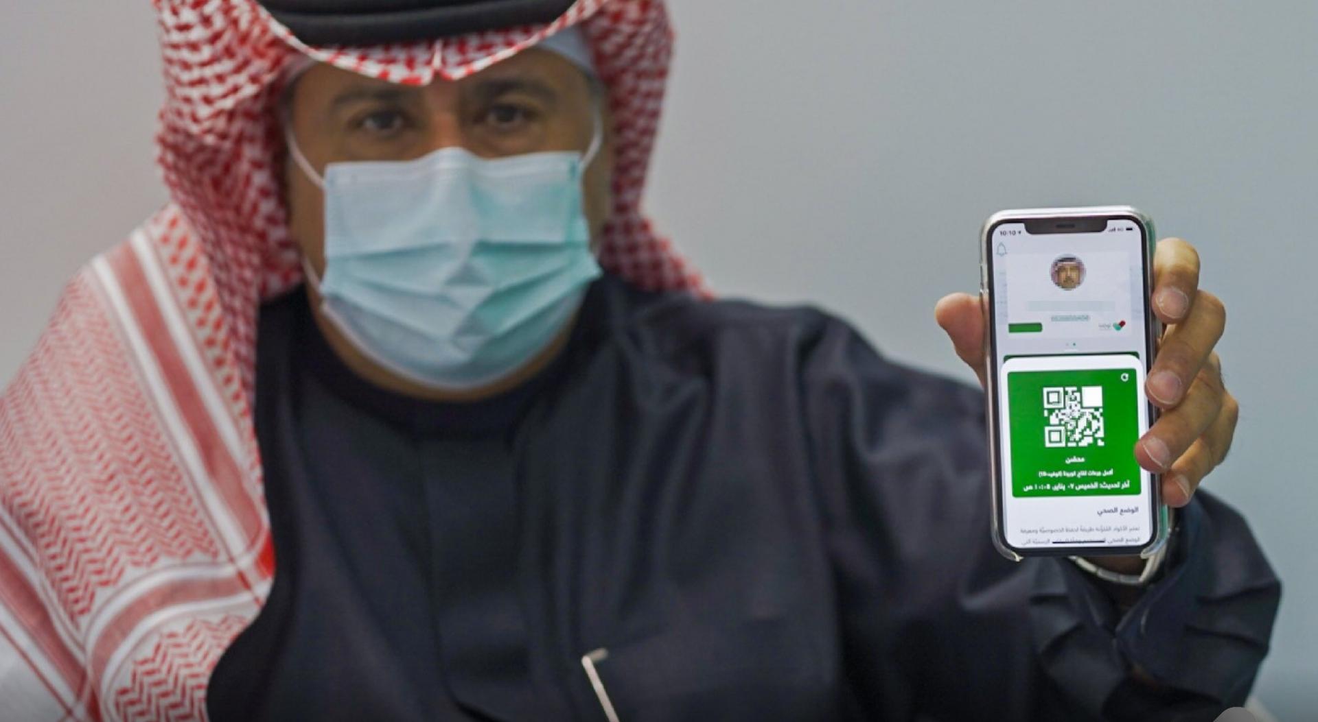 الجواز الصحي