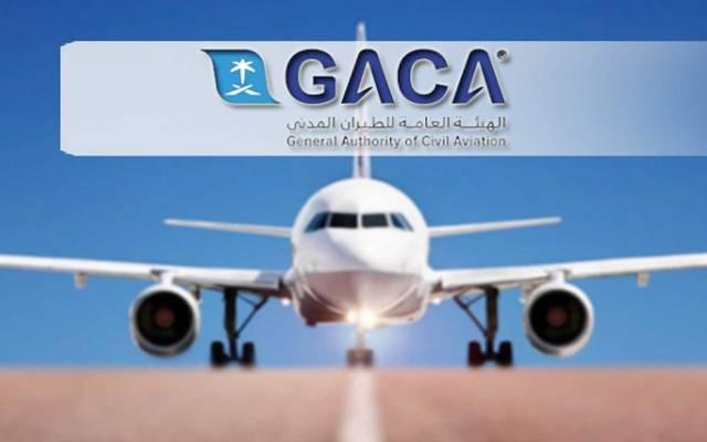 الهيئة العامة للطيران