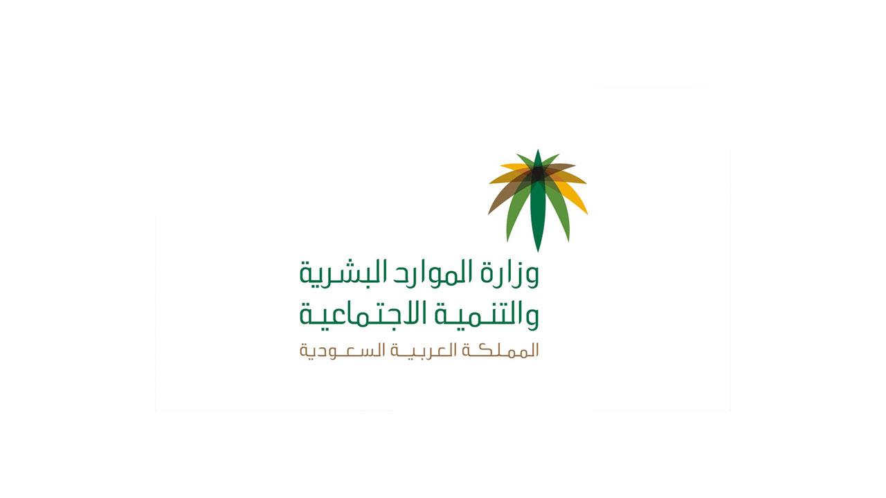 خدمات وزارة الموارد البشرية والتنمية الاجتماعية