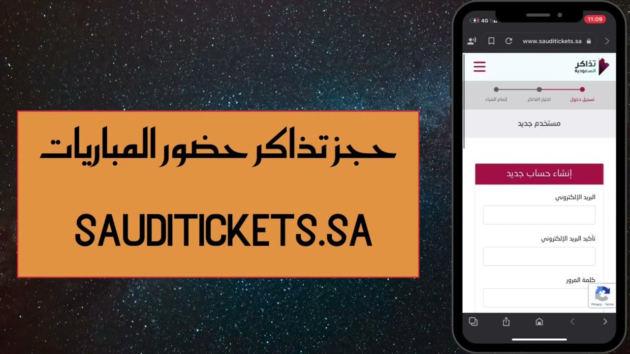 أسعار تذاكر الدوري السعودي 1443
