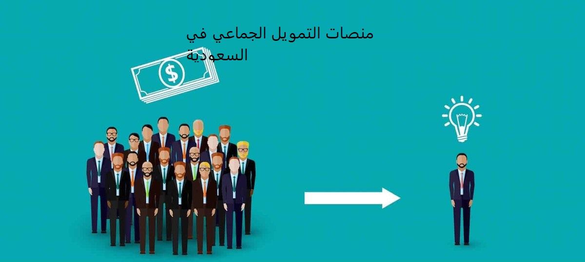 أسماء منصات التمويل الجماعي بالسعودية 2021