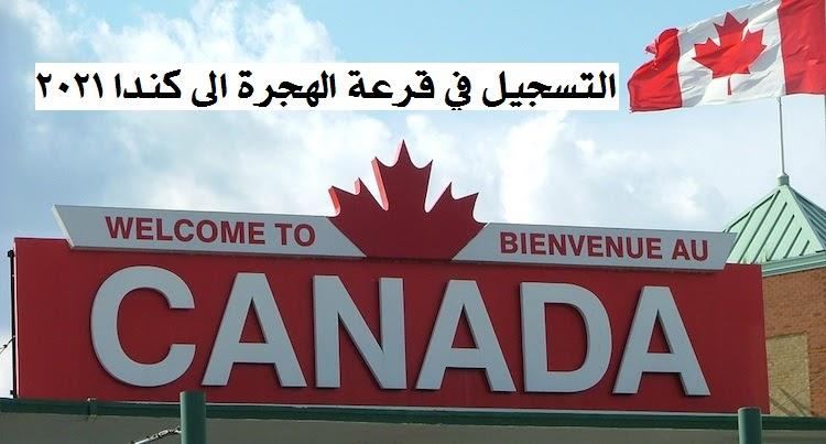 التسجيل في قرعة الهجرة إلى كندا 2021