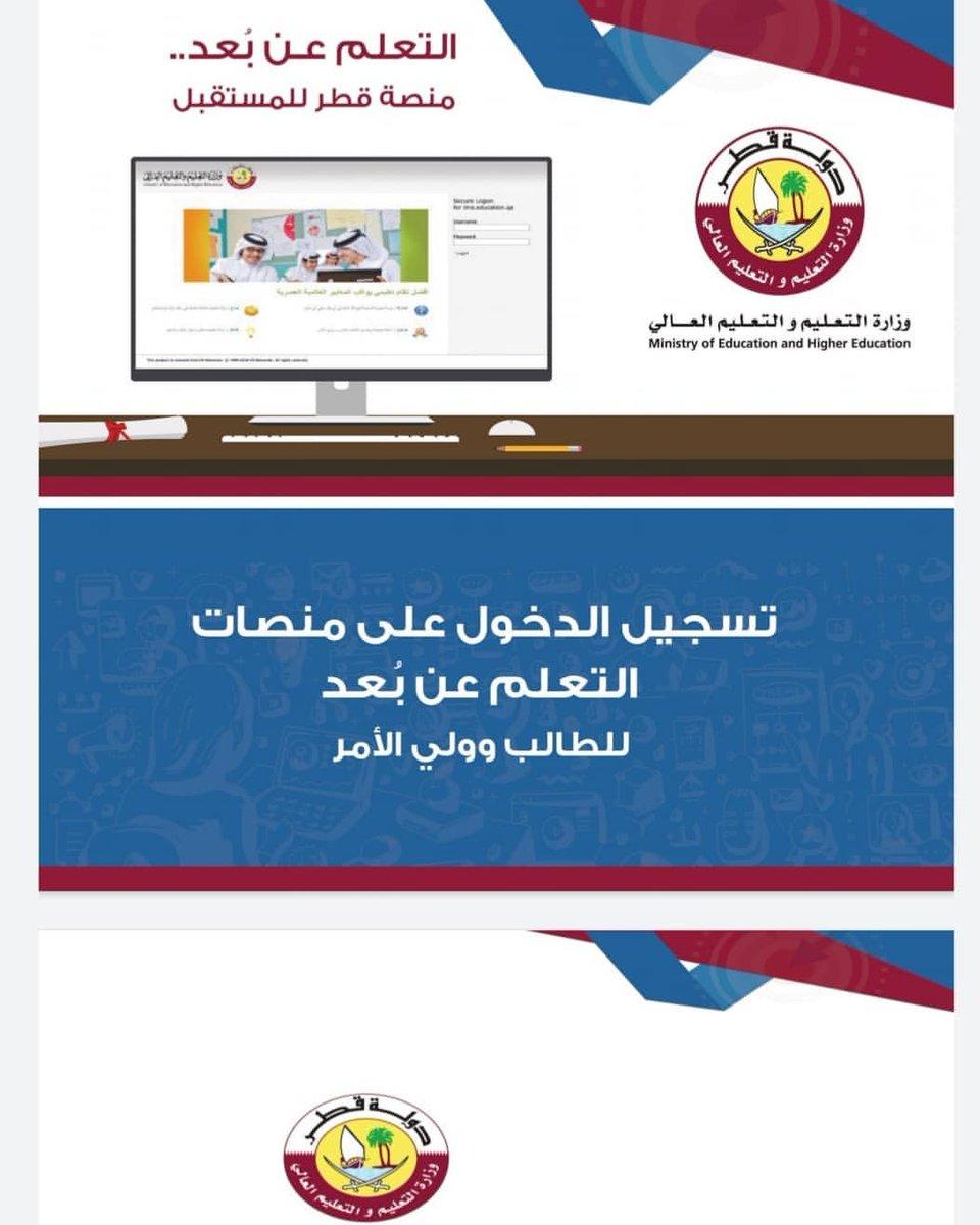 تسجيل الدخول عبر منصة قطر التعليمية LMS
