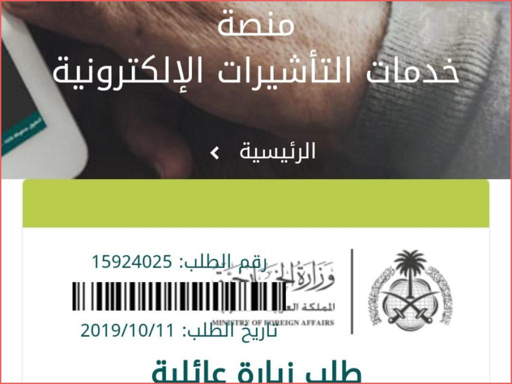 تمديد الزيارة العائلية بالسعودية 2021