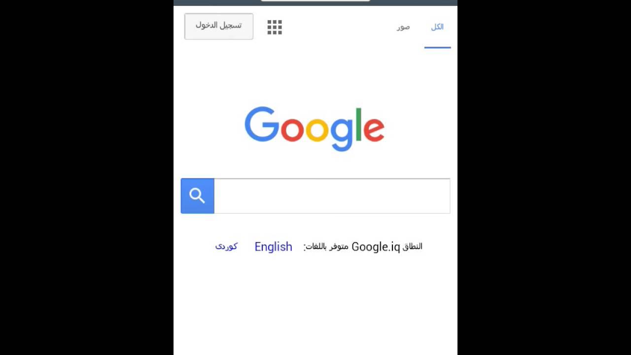 حذف سجل البحث في جوجل بالجوال