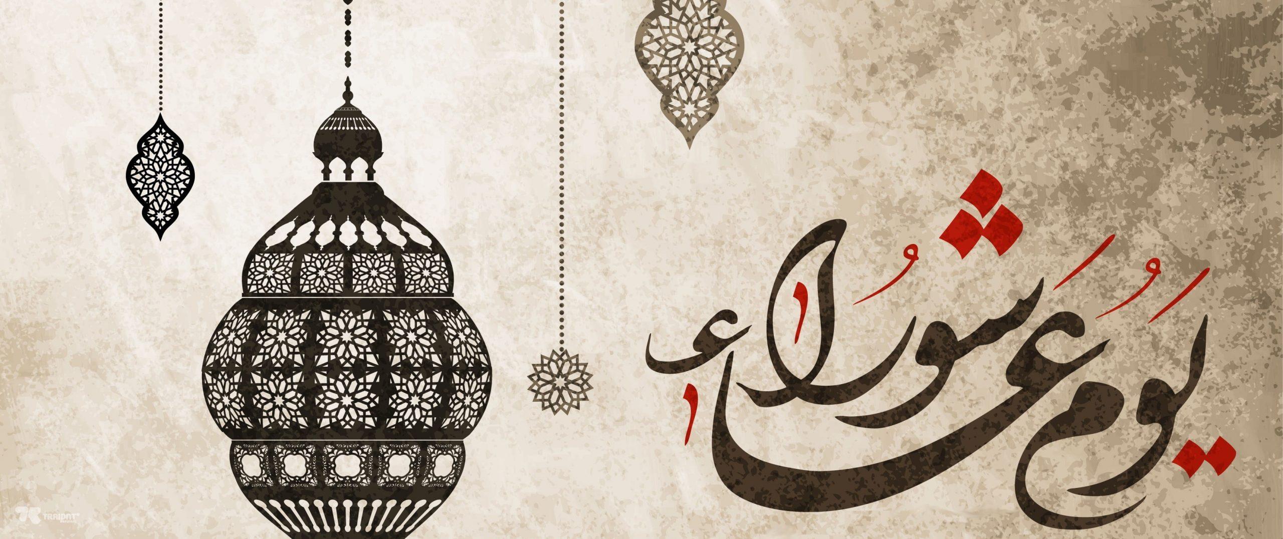 حكم صيام عاشوراء وعليه قضاء من رمضان