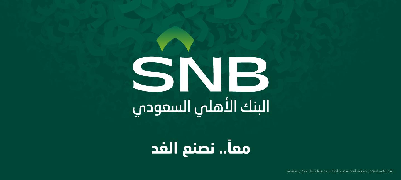 مواعيد الدوام في البنك الأهلي بالسعودية 1443