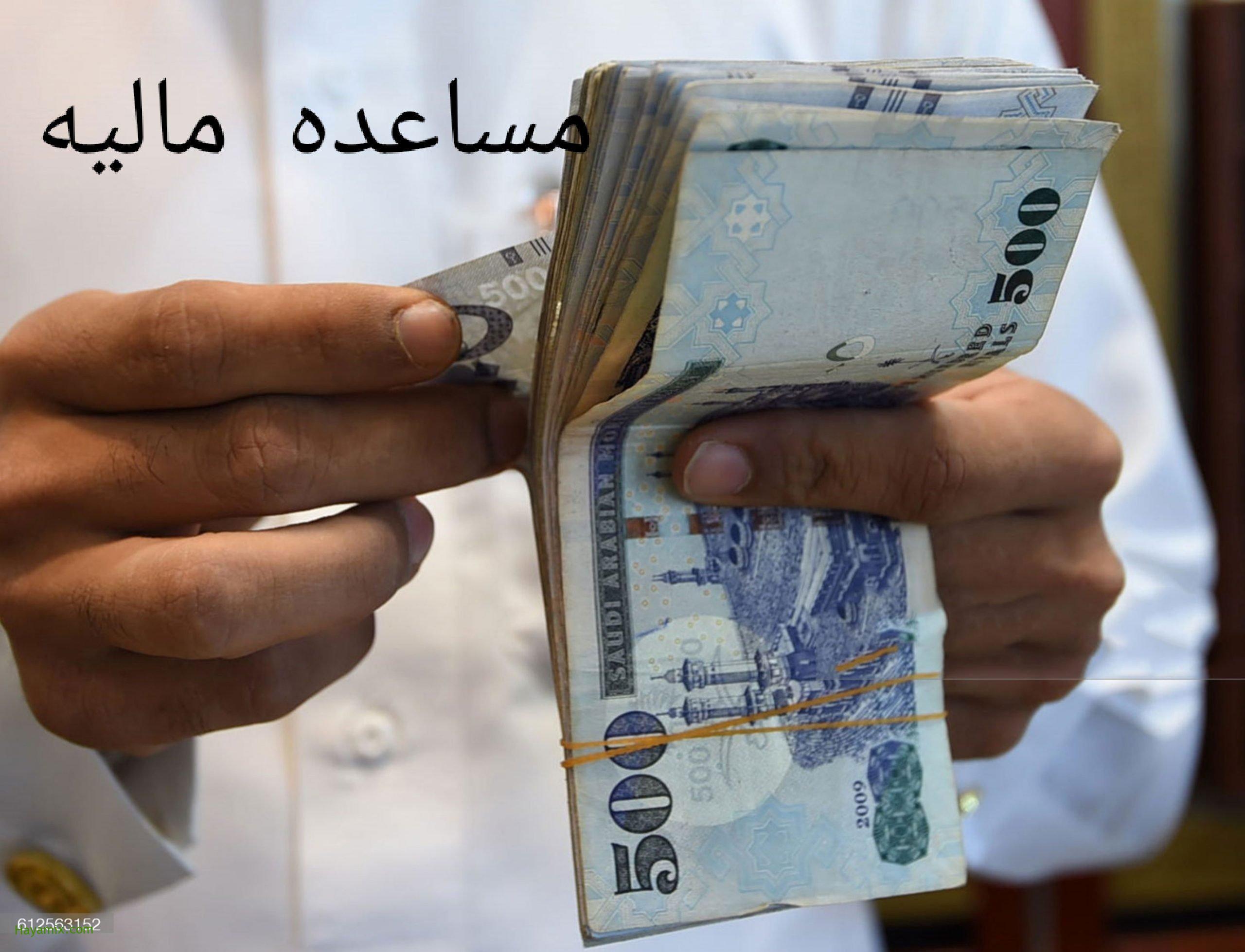 مساعدات مالية من جدة لتسديد الديون