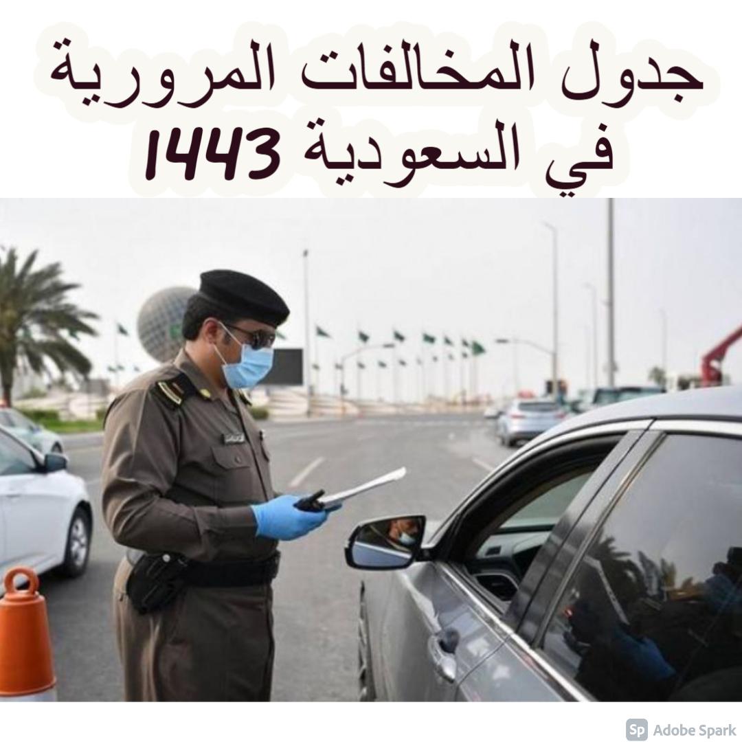 جدول المخالفات المرورية في السعودية 1443