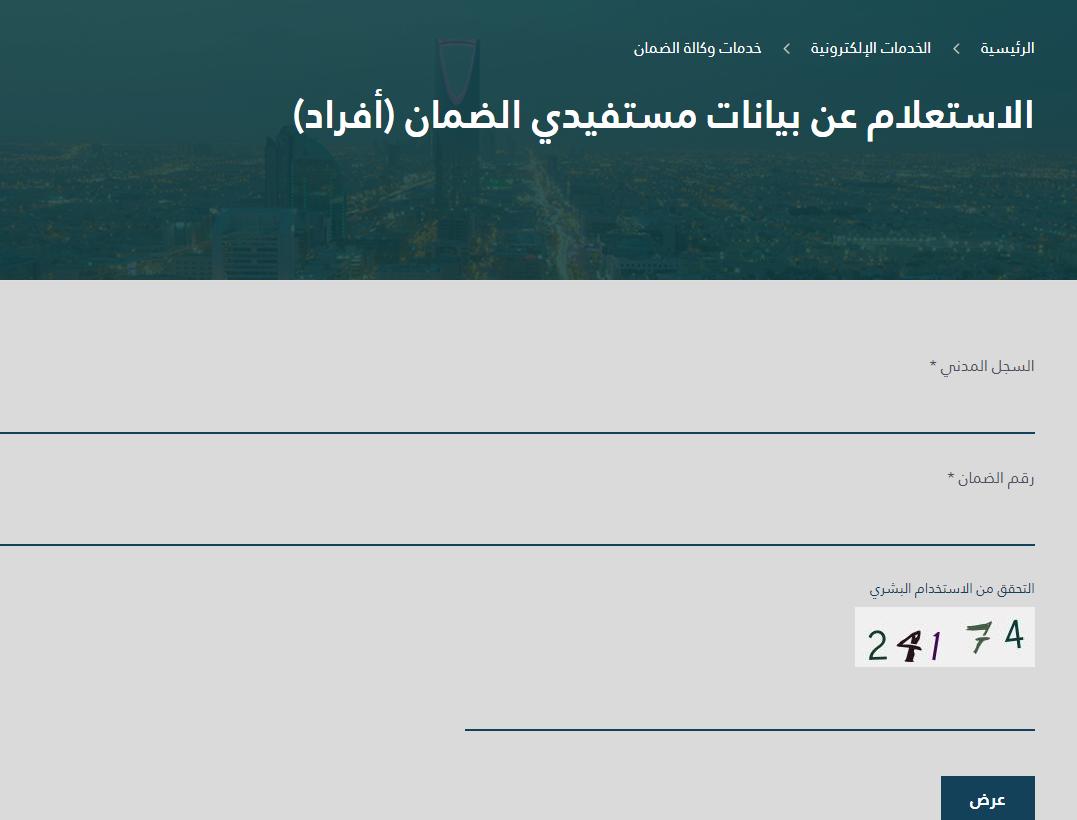 طريقة استخدام الرقم المدني للاستعلام عن الضمان الاجتماعي 2021